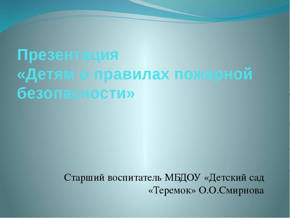 Презентация «Детям о правилах пожарной безопасности» Старший воспитатель МБДО...