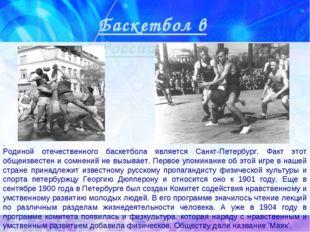 Родиной отечественного баскетбола является Санкт-Петербург. Факт этот обще