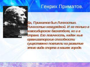 Генрих Приматов.