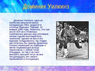 Доминик Уилкинз, один из наиболее результативных нападающих НБА, родился в с