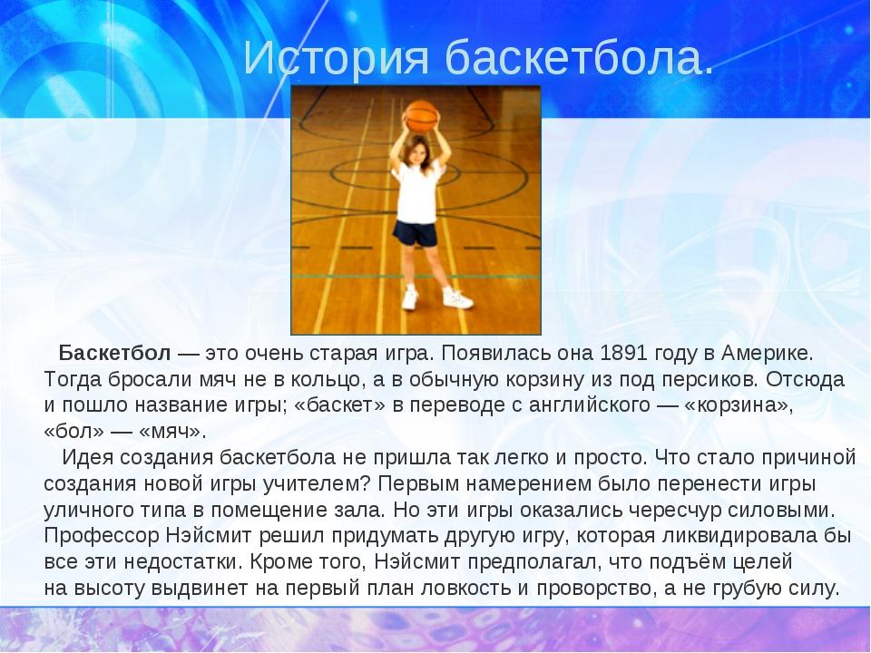 Баскетбол— это очень старая игра. Появилась она 1891году вАмерике. Тогда...