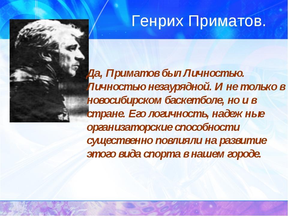 Генрих Приматов.  ...