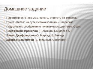 Домашнее задание Параграф 36 с. 266-271, читать, ответить на вопросы Пункт «К