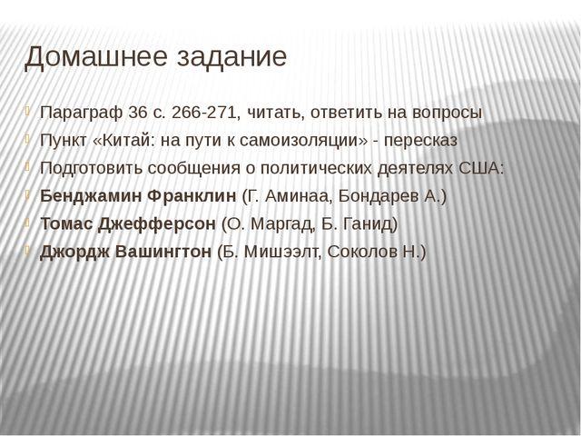 Домашнее задание Параграф 36 с. 266-271, читать, ответить на вопросы Пункт «К...
