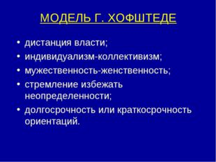 МОДЕЛЬ Г. ХОФШТЕДЕ дистанция власти; индивидуализм-коллективизм; мужественнос