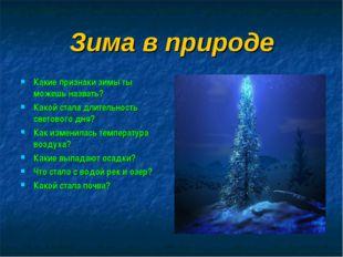 Зима в природе Какие признаки зимы ты можешь назвать? Какой стала длительност