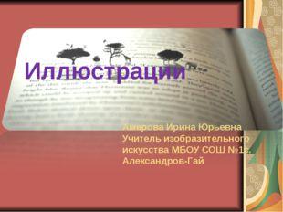 Иллюстрации Амерова Ирина Юрьевна Учитель изобразительного искусства МБОУ СОШ