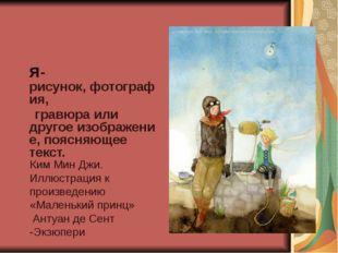 Иллюстра́ция- рисунок,фотография, гравюраили другоеизображение, поясняюще