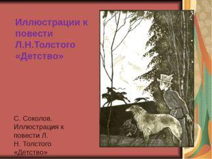 Иллюстрации к повести Л.Н.Толстого «Детство» С. Соколов. Иллюстрацияк повест
