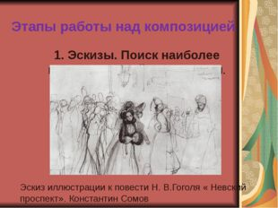 Этапы работы над композицией 1. Эскизы. Поиск наиболее выразительной композиц