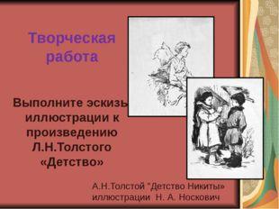 Творческая работа Выполните эскизы иллюстрации к произведению Л.Н.Толстого «Д