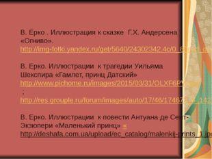 В. Ерко . Иллюстрация к сказке Г.Х. Андерсена «Огниво». http://img-fotki.yand