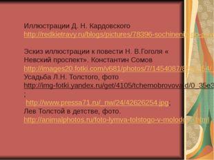 Иллюстрации Д. Н. Кардовского  http://redkietravy.ru/blogs/pictures/78396-so