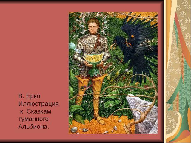 В. Ерко Иллюстрация к Сказкам туманного Альбиона.
