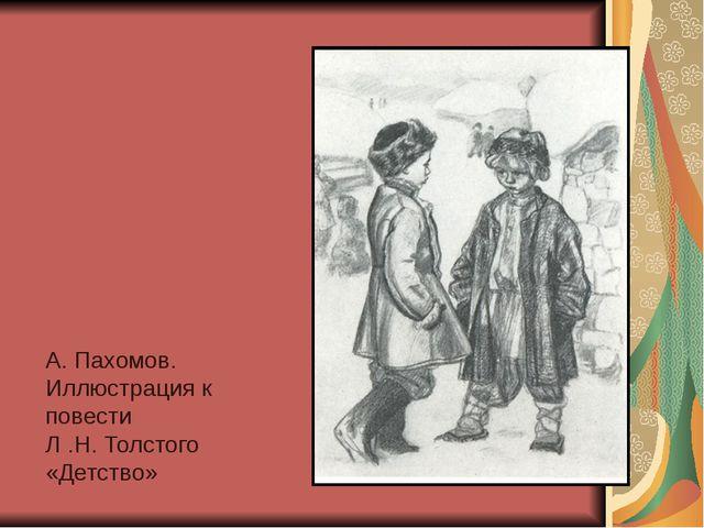 А. Пахомов. Иллюстрация к повести Л .Н.Толстого «Детство»