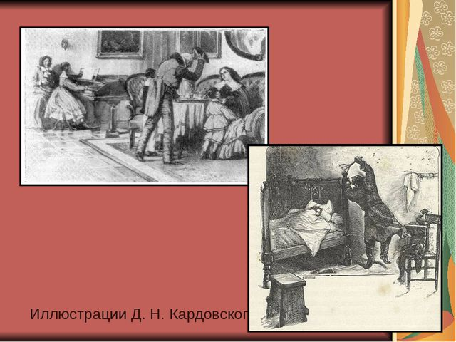 Иллюстрации Д. Н. Кардовского