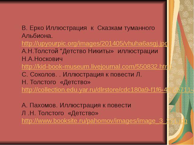 В. Ерко Иллюстрация к Сказкам туманного Альбиона. http://upyourpic.org/images...