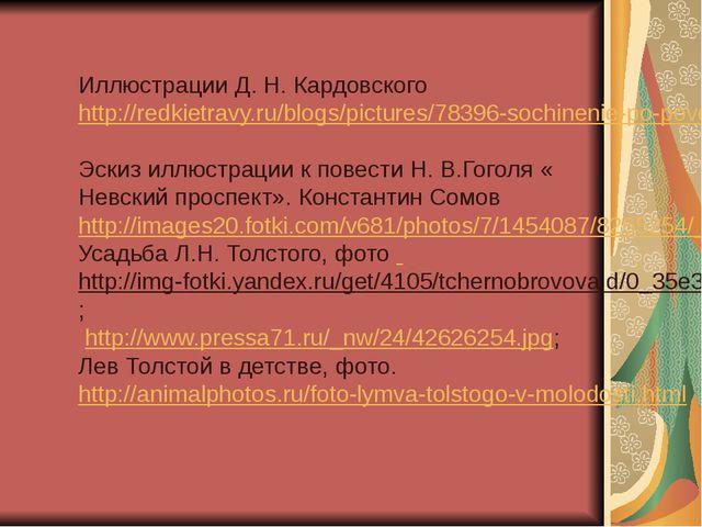 Иллюстрации Д. Н. Кардовского  http://redkietravy.ru/blogs/pictures/78396-so...