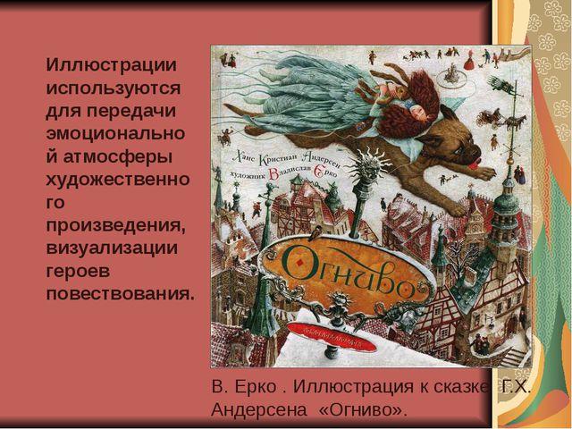 Иллюстрации используются для передачи эмоциональной атмосферы художественного...