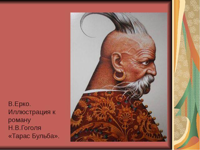 В.Ерко. Иллюстрация к роману Н.В.Гоголя «ТарасБульба».