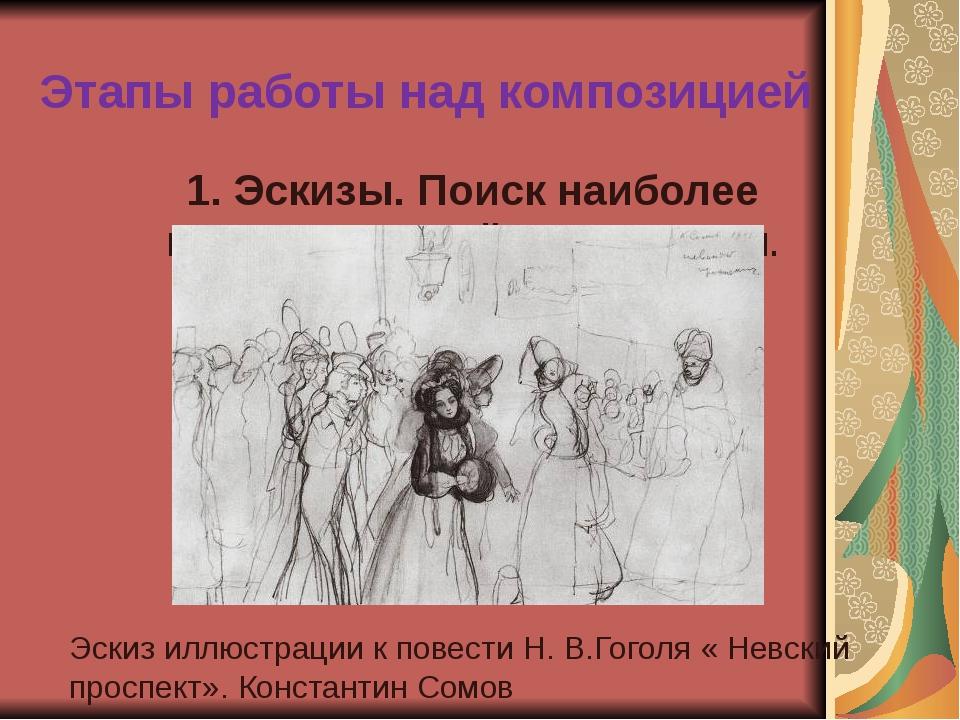 Этапы работы над композицией 1. Эскизы. Поиск наиболее выразительной композиц...