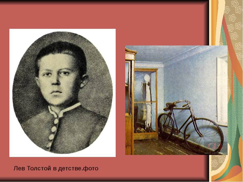 ЛевТолстой в детстве.фото