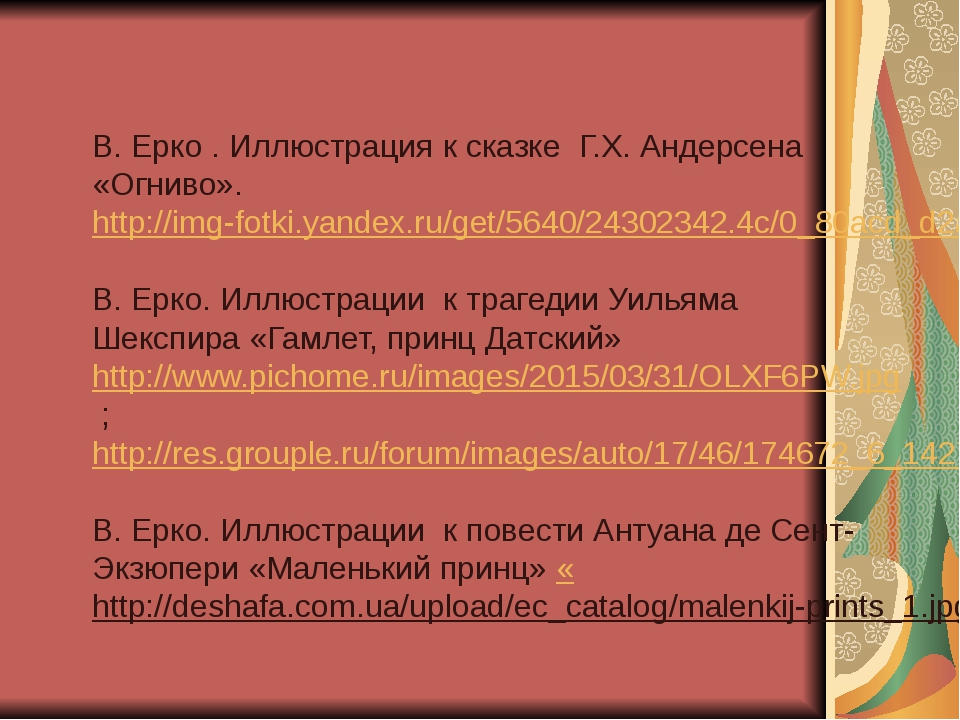 В. Ерко . Иллюстрация к сказке Г.Х. Андерсена «Огниво». http://img-fotki.yand...