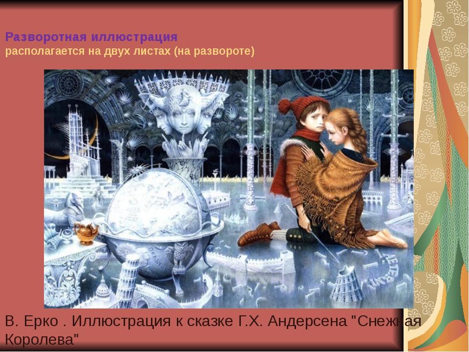 Разворотная иллюстрация располагается на двух листах (на развороте)  В. Ерко...