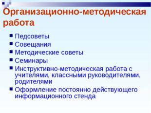 Организационно-методическая работа Педсоветы Совещания Методические советы Се