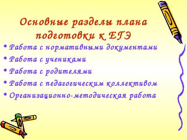 Основные разделы плана подготовки к ЕГЭ Работа с нормативными документами Раб...
