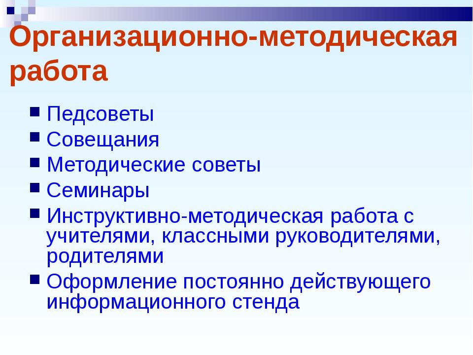 Организационно-методическая работа Педсоветы Совещания Методические советы Се...