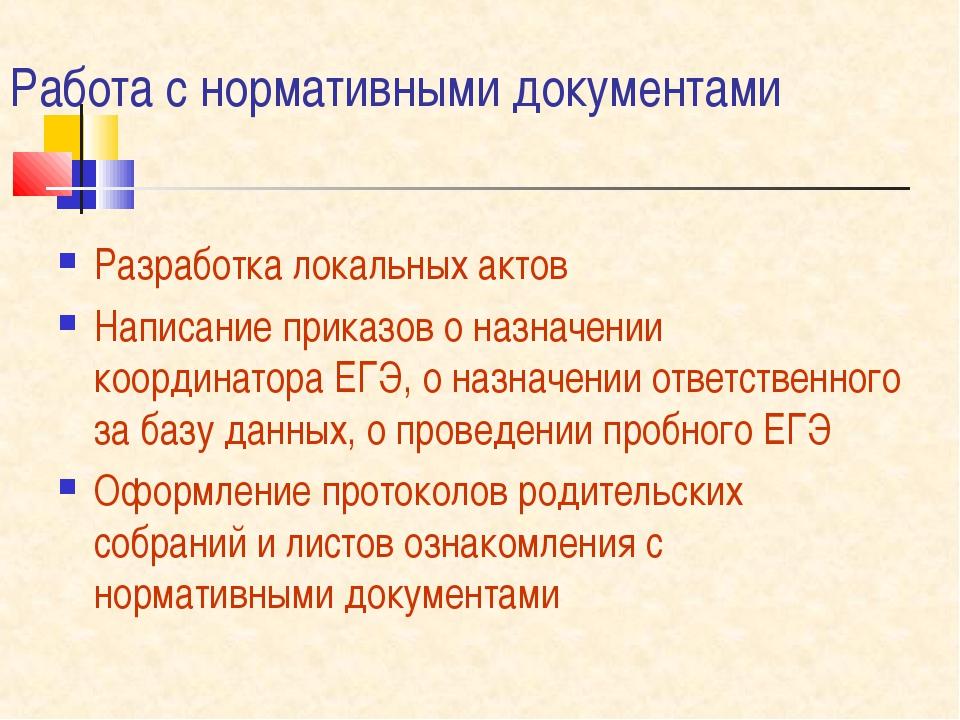 Работа с нормативными документами Разработка локальных актов Написание приказ...