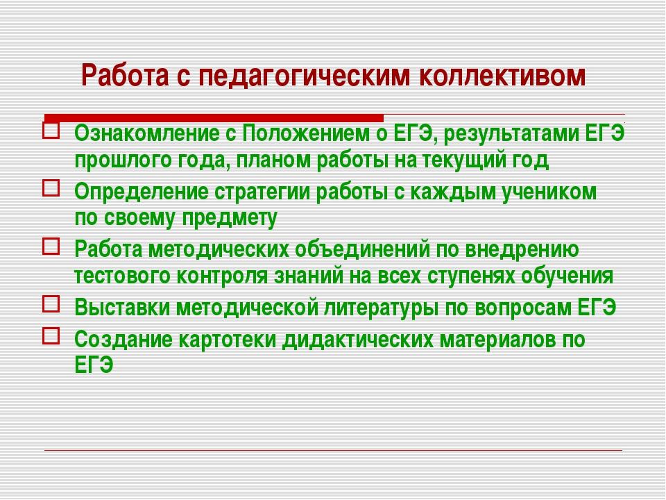 Работа с педагогическим коллективом Ознакомление с Положением о ЕГЭ, результа...