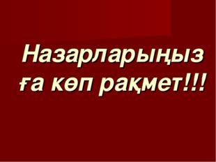 Назарларыңызға көп рақмет!!!