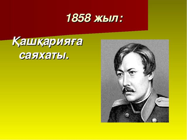 1858 жыл: Қашқарияға саяхаты.