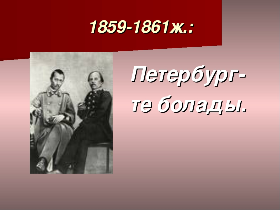 1859-1861ж.: Петербург- те болады.