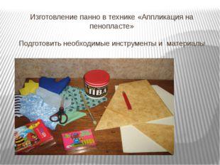 Изготовление панно в технике «Аппликация на пенопласте» Подготовить необходим