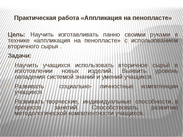 Практическая работа «Аппликация на пенопласте» Цель: Научить изготавливать па...