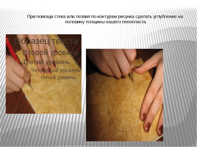 При помощи стека или лезвия по контурам рисунка сделать углубление на полови...