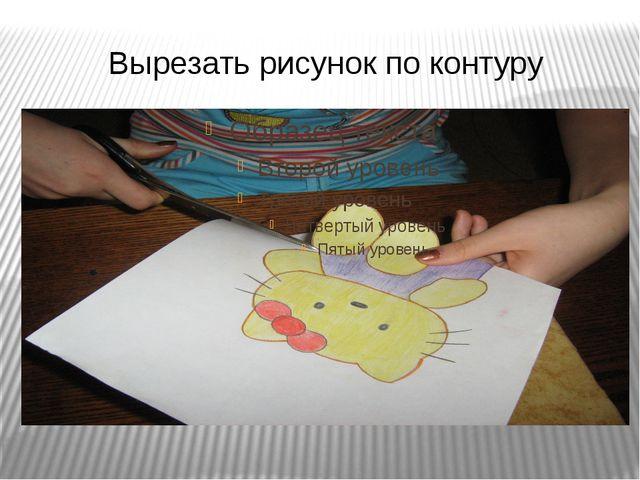 Вырезать рисунок по контуру