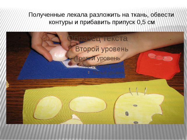 Полученные лекала разложить на ткань, обвести контуры и прибавить припуск 0,...