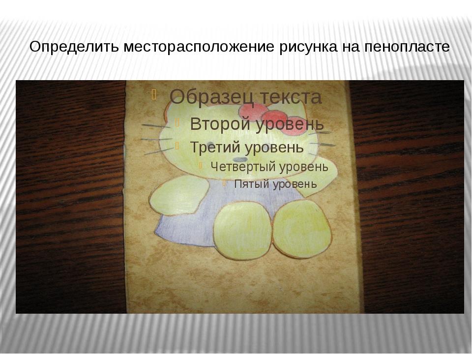 Определить месторасположение рисунка на пенопласте