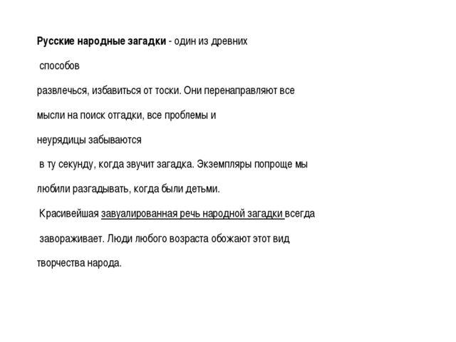 Русские народные загадки- один из древних способов развлечься, избавиться от...