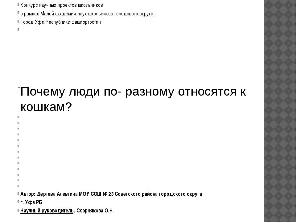 Конкурс научных проектов школьников в рамках Малой академии наук школьников...