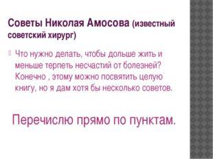Советы Николая Амосова (известный советский хирург) Что нужно делать, чтобы д