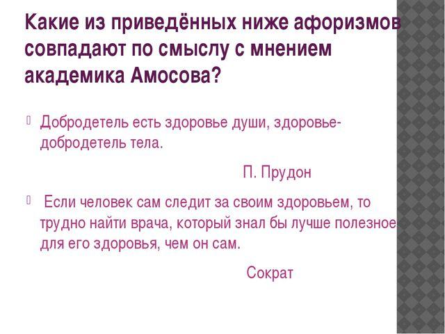 Какие из приведённых ниже афоризмов совпадают по смыслу с мнением академика А...
