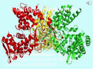 материаловедение Материаловедение –наука, изучающая строение и свойства разли