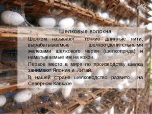 Шелковые волокна Шелком называют тонкие длинные нити, вырабатываемые шелкоотд