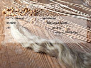 Натуральные волокна Растительные: животного -хлопок происхождения: -лён - шер
