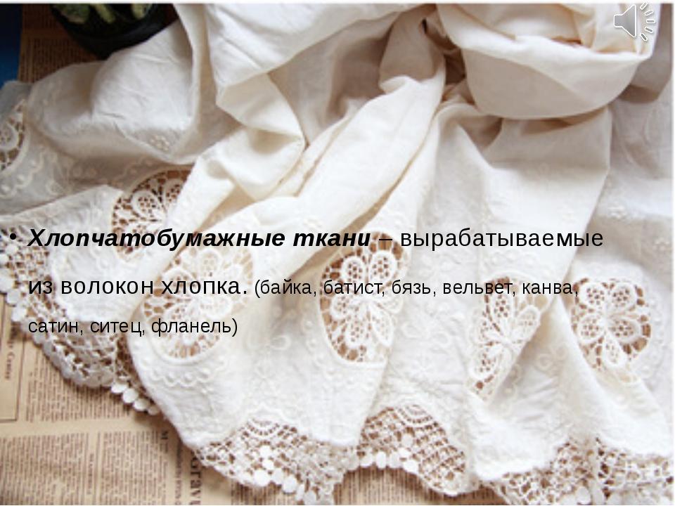 Хлопчатобумажные ткани – вырабатываемые из волокон хлопка. (байка, батист, бя...